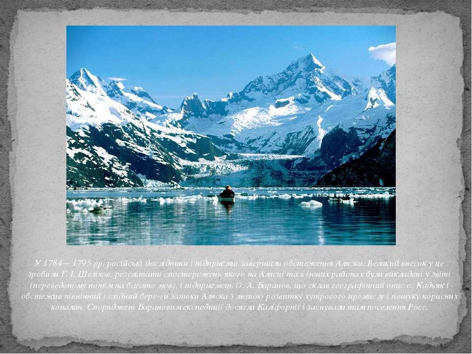 У 1784— 1795 pp. російські дослідники і підприємці завершили обстеження Аляск...