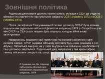 Зовнішня політика Радянська дипломатія досягла певних успіхів, уклавши з США ...