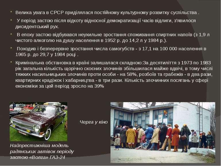 Велика увага в СРСР приділялася постійному культурному розвитку суспільства ....