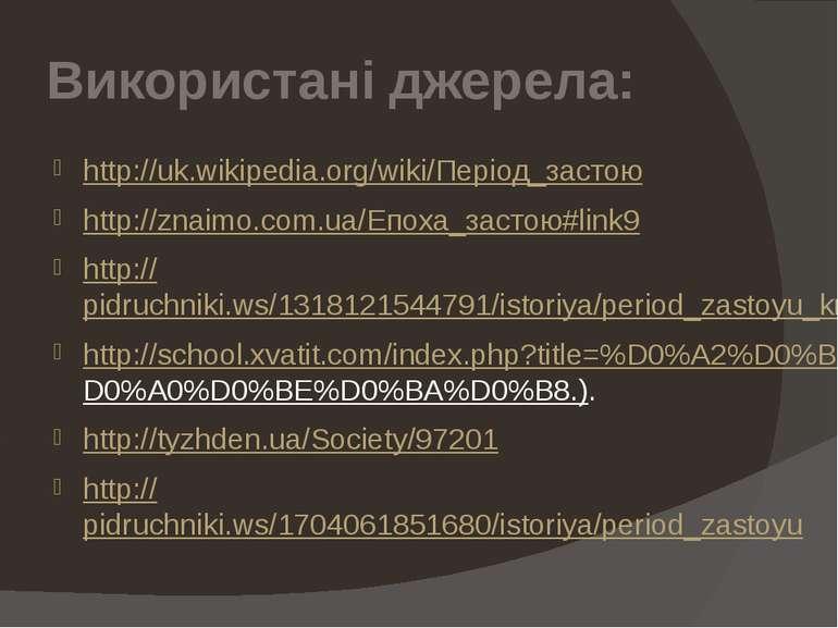 Використані джерела: http://uk.wikipedia.org/wiki/Період_застою http://znaimo...