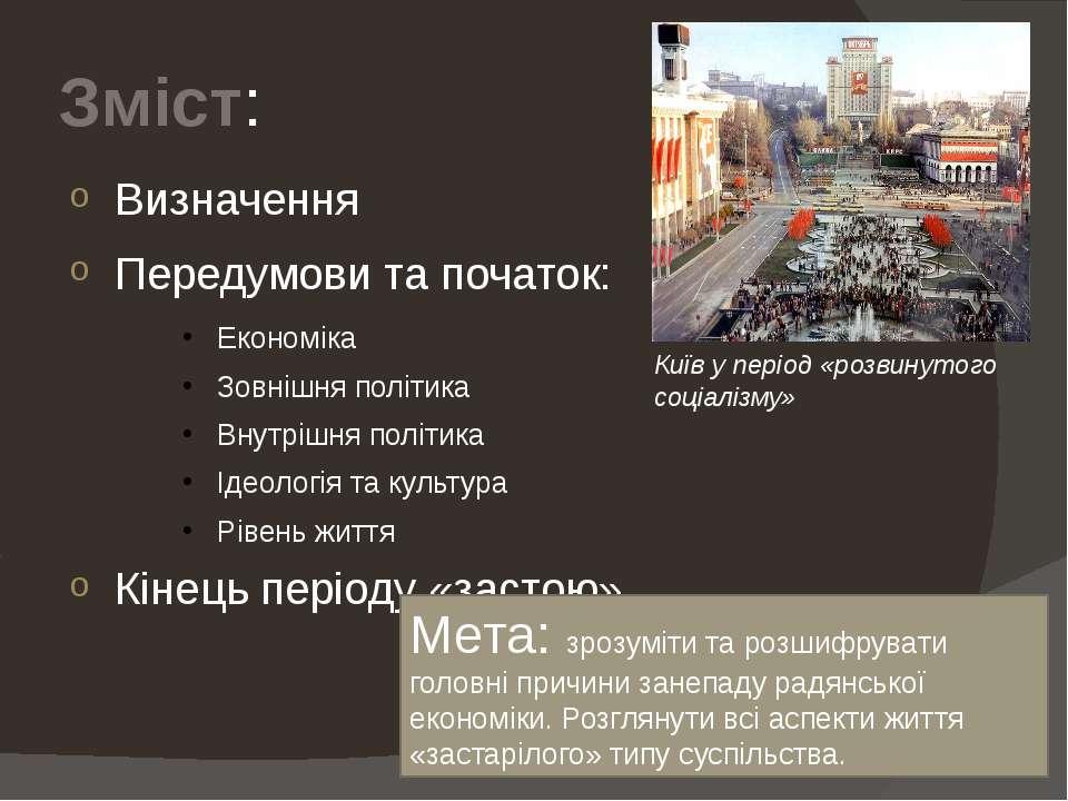 Зміст: Визначення Передумови та початок: Економіка Зовнішня політика Внутрішн...