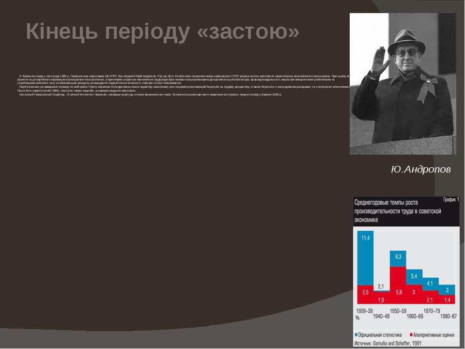 Кінець періоду «застою» Л. Брежнєв помер у листопаді 1982 р. Генеральним секр...