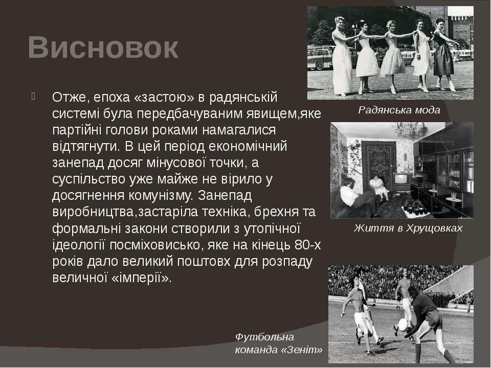 Висновок Отже, епоха «застою» в радянській системі була передбачуваним явищем...
