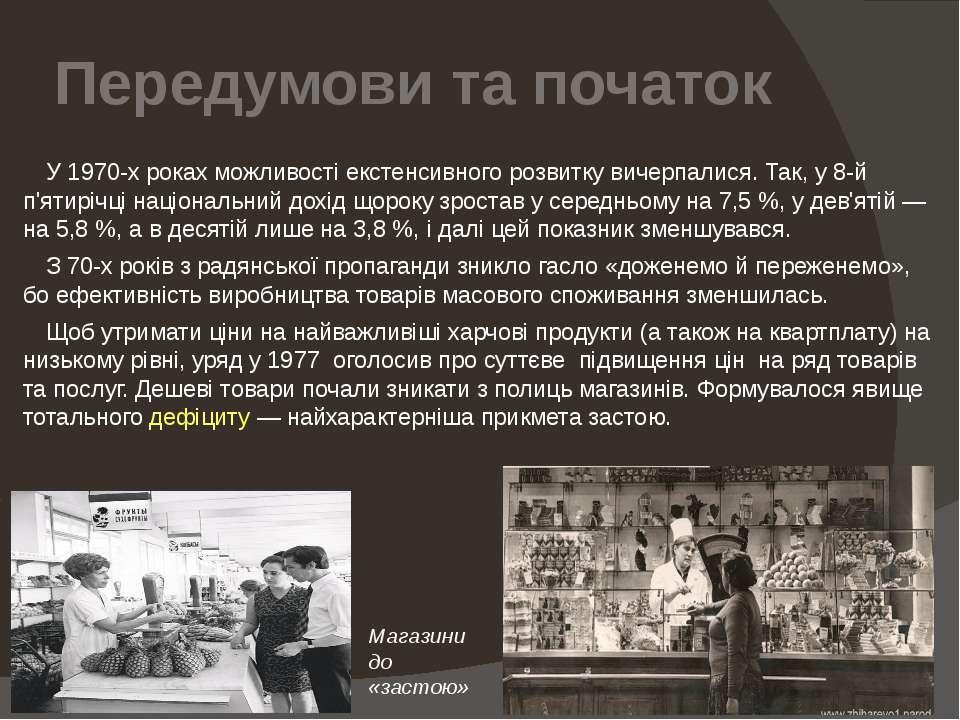 Передумови та початок У 1970-х роках можливості екстенсивного розвитку вичерп...