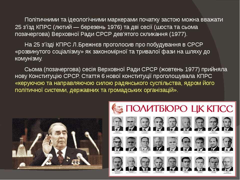 Політичними та ідеологічними маркерами початку застою можна вважати 25 з'їзд ...