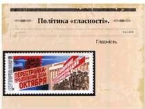 Політика «гласності». - Since 1802