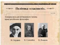 Повернулися для вітчизняного читача праці російських філософів: Політика «гла...