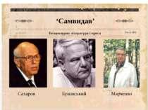 'Самвидав' - Since 1802 Безцензурна література і преса Сахаров Буковський Мар...