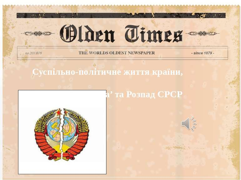 Суспільно-політичне життя країни, 'Перебудова' та Розпад СРСР