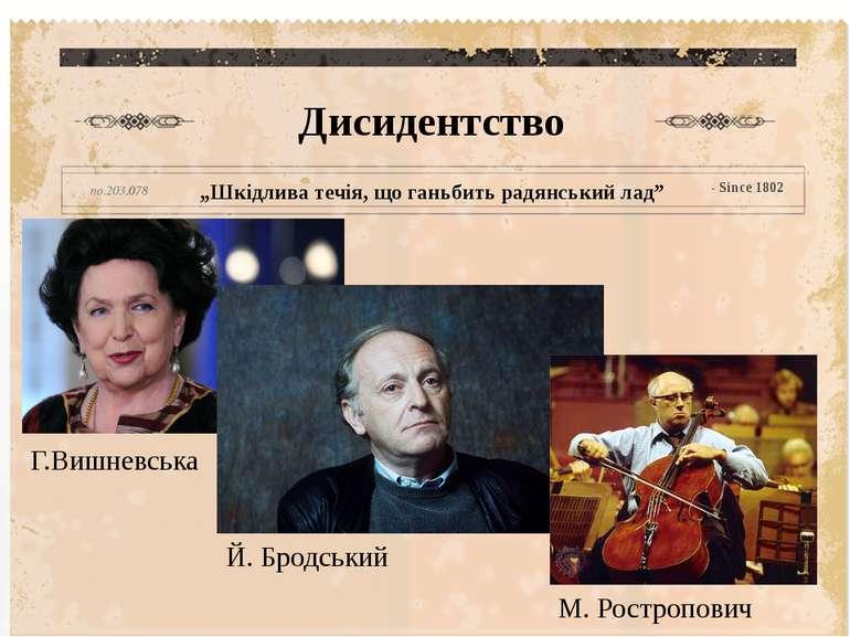 """Дисидентство - Since 1802 """"Шкідлива течія, що ганьбить радянський лад"""" Г.Вишн..."""