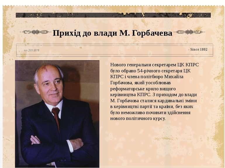 Нового генеральни секретарем ЦК КПРС було обрано 54-річного секретаря ЦК КПРС...