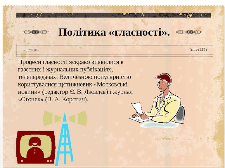 Процеси гласності яскраво виявилися в газетних і журнальних публікаціях, теле...