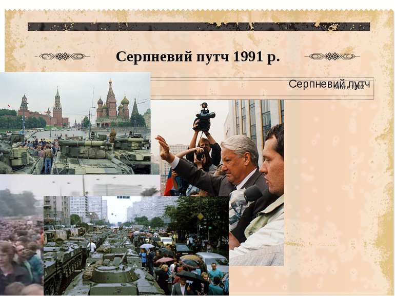 Серпневий путч 1991р. - Since 1802