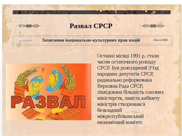 Останні місяці 1991р. стали часом остаточного розпаду СРСР. Був розпущений З...