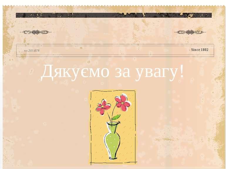 - Since 1802 Дякуємо за увагу!