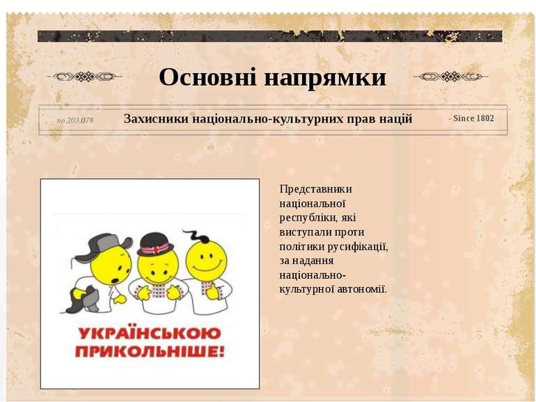 Представники національної республіки, які виступали проти політики русифікаці...