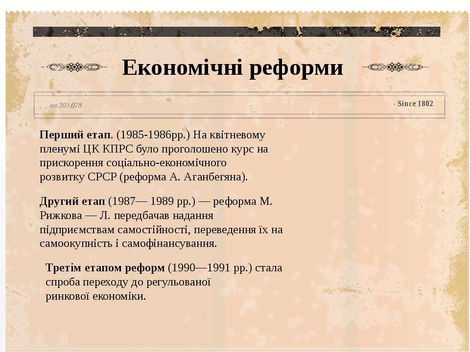 Економічні реформи - Since 1802 Перший етап.(1985-1986рр.) На квітневому пле...