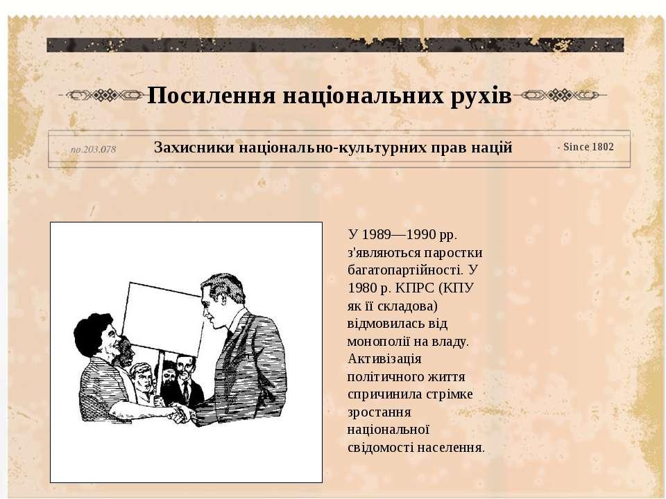 У 1989—1990 рр. з'являються паростки багатопартійності. У 1980 р. КПРС (КПУ я...