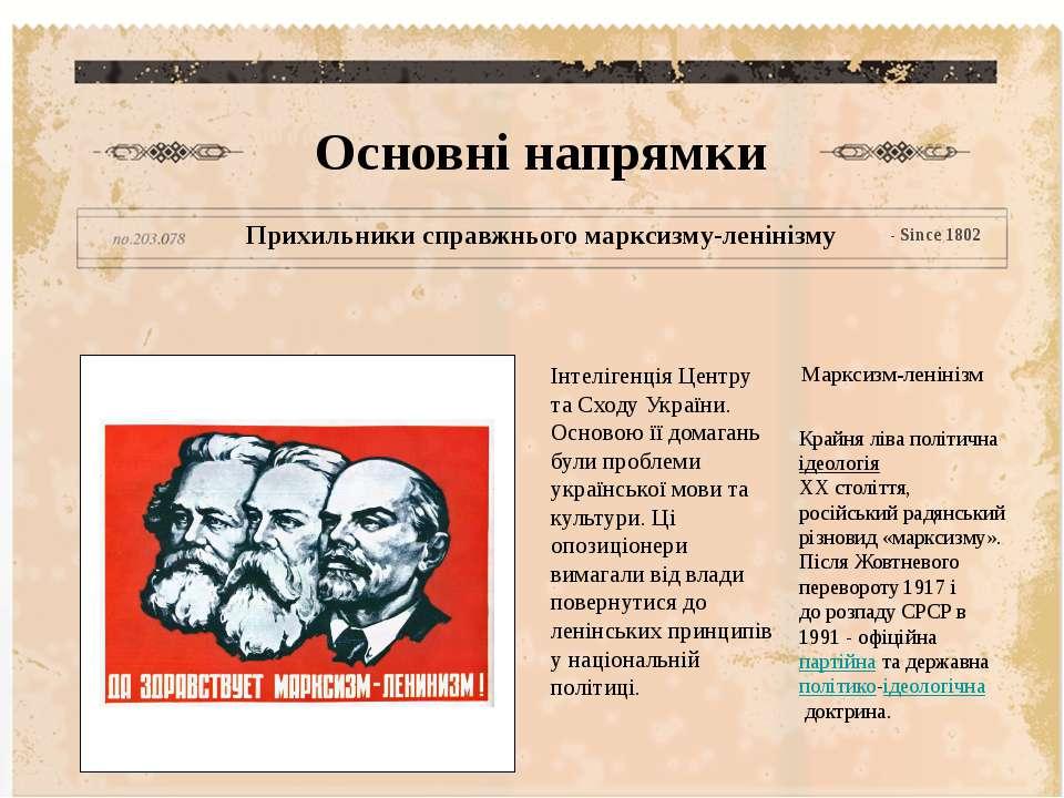 Інтелігенція Центру та Сходу України. Основою її домагань були проблеми украї...