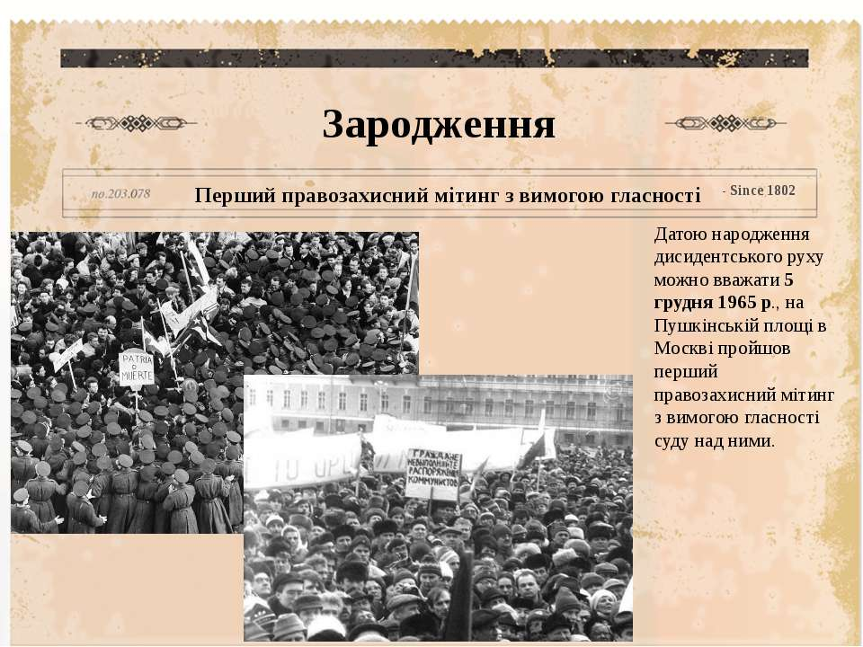 Датою народження дисидентського руху можно вважати 5 грудня 1965 р., на Пушкі...