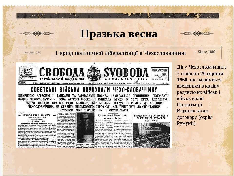 Дії у Чехословаччині з 5 січня по 20 серпня 1968, що закінчився введенням в к...