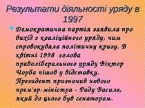Результати діяльності уряду в 1997 Демократична партія заявила про вихід з ко...