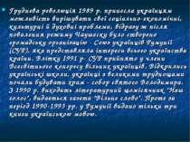 Груднева революція 1989 р. принесла українцям можливість вирішувати свої соці...