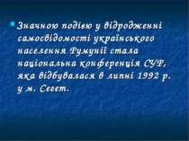 Значною подією у відродженні самосвідомості українського населення Румунії ст...