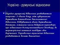 Україно - румунські відносини Україно-румунські відносини розвиваються непрос...