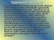Правління Н. Чаушеску У період перебування Чаушеску при владі офіційна статис...