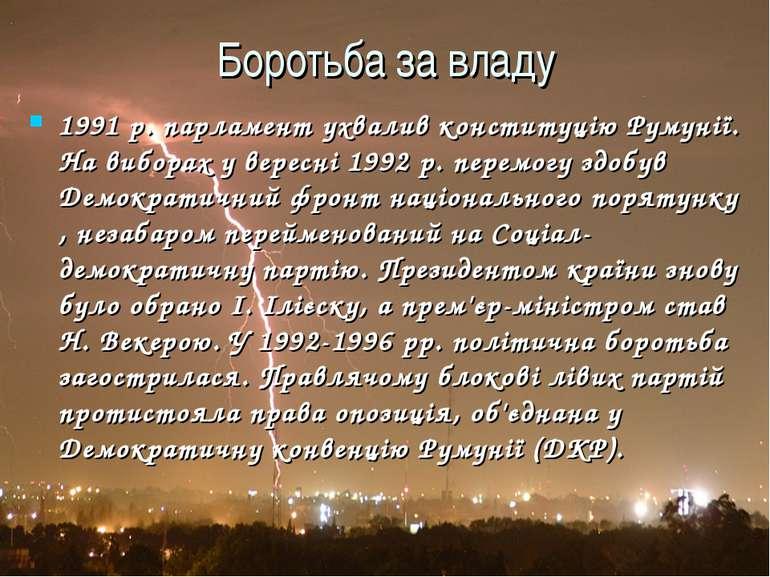 Боротьба за владу 1991 р. парламент ухвалив конституцію Румунії. На виборах у...