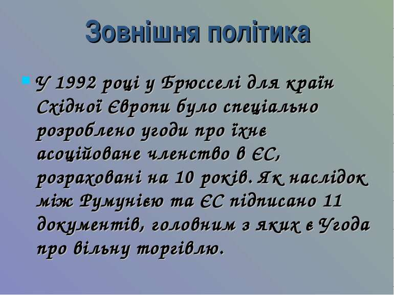 Зовнішня політика У 1992 році у Брюсселі для країн Східної Європи було спеціа...