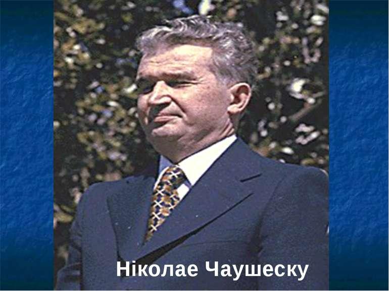 Ніколае Чаушеску