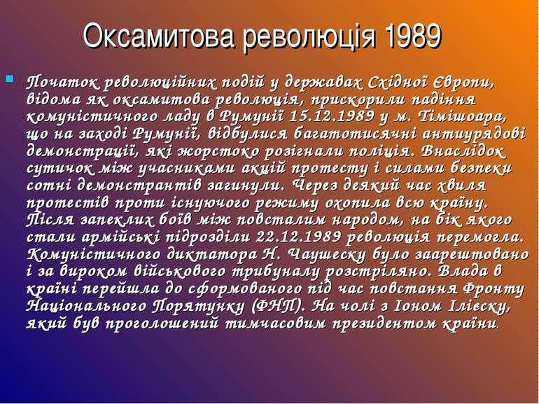 Оксамитова революція 1989 Початок революційних подій у державах Східної Європ...