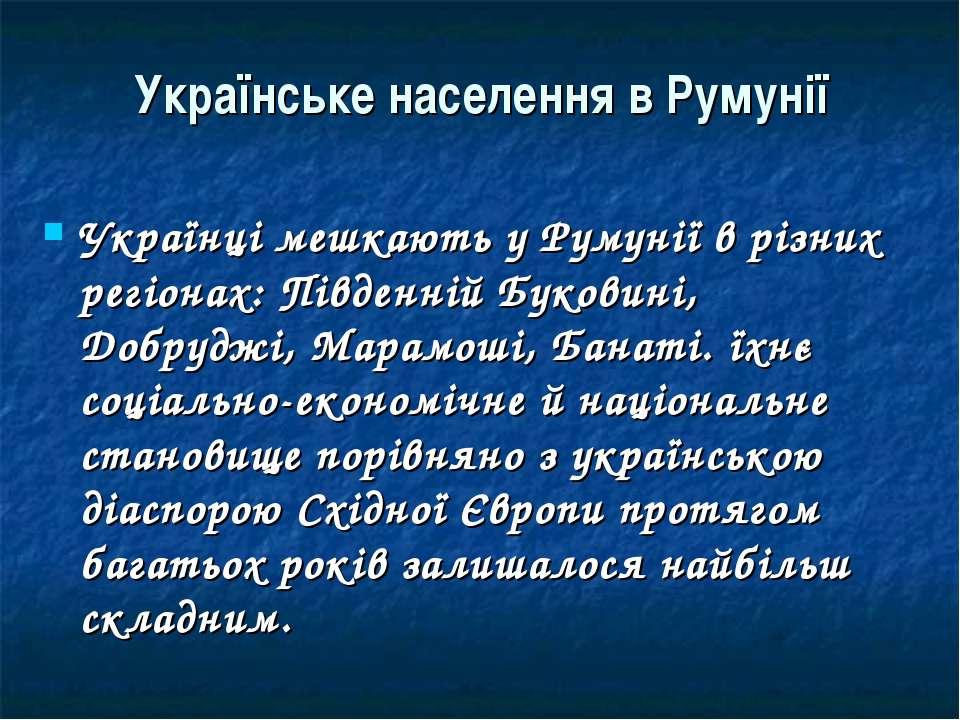Українське населення в Румунії Українці мешкають у Румунії в різних регіонах:...