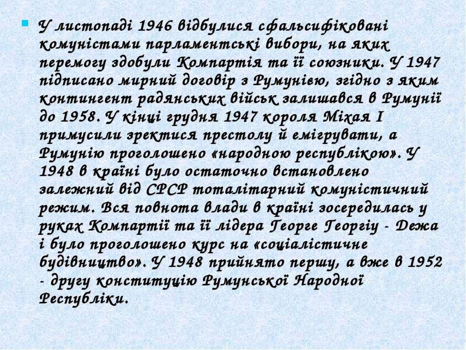 У листопаді 1946 відбулися сфальсифіковані комуністами парламентські вибори, ...