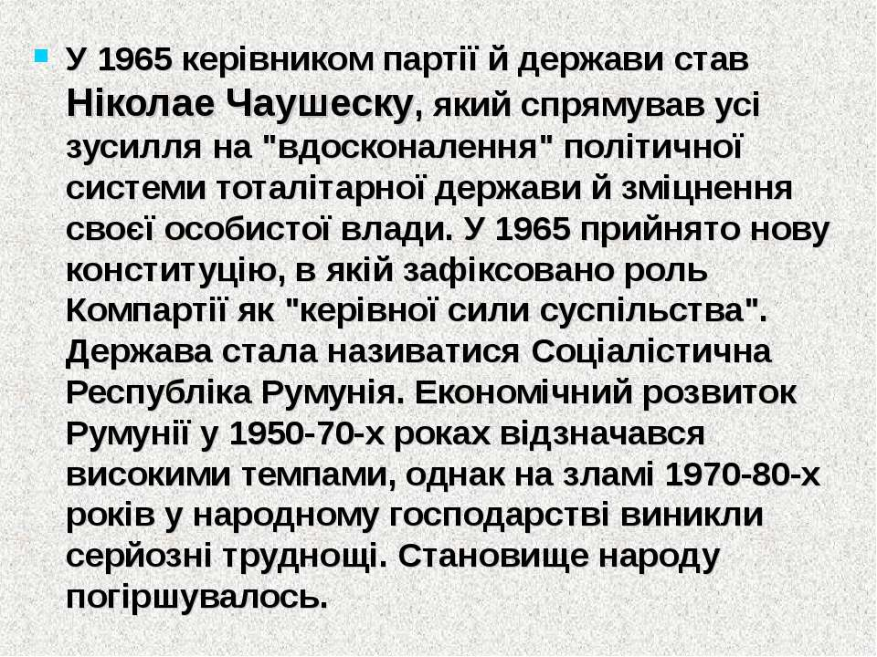 У 1965 керівником партії й держави став Ніколае Чаушеску, який спрямував усі ...