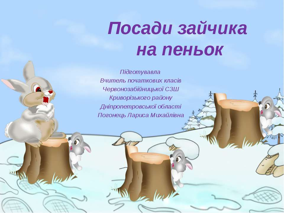 Посади зайчика на пеньок Підготувавла Вчитель початкових класів Червонозабійн...