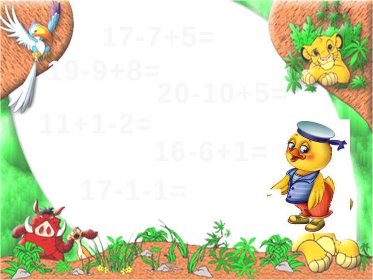 17-7+5= 19-9+8= 11+1-2= 20-10+5= 16-6+1= 17-1-1= 15
