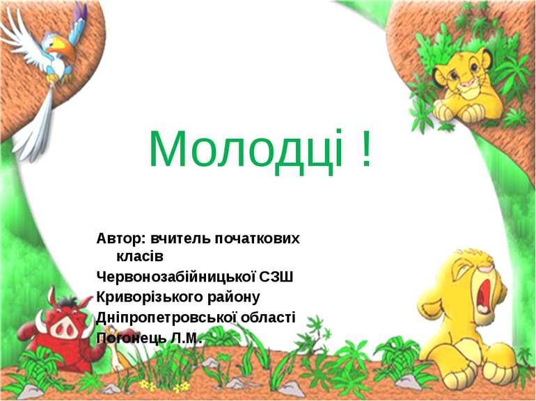 Молодці ! Автор: вчитель початкових класів Червонозабійницької СЗШ Криворізьк...