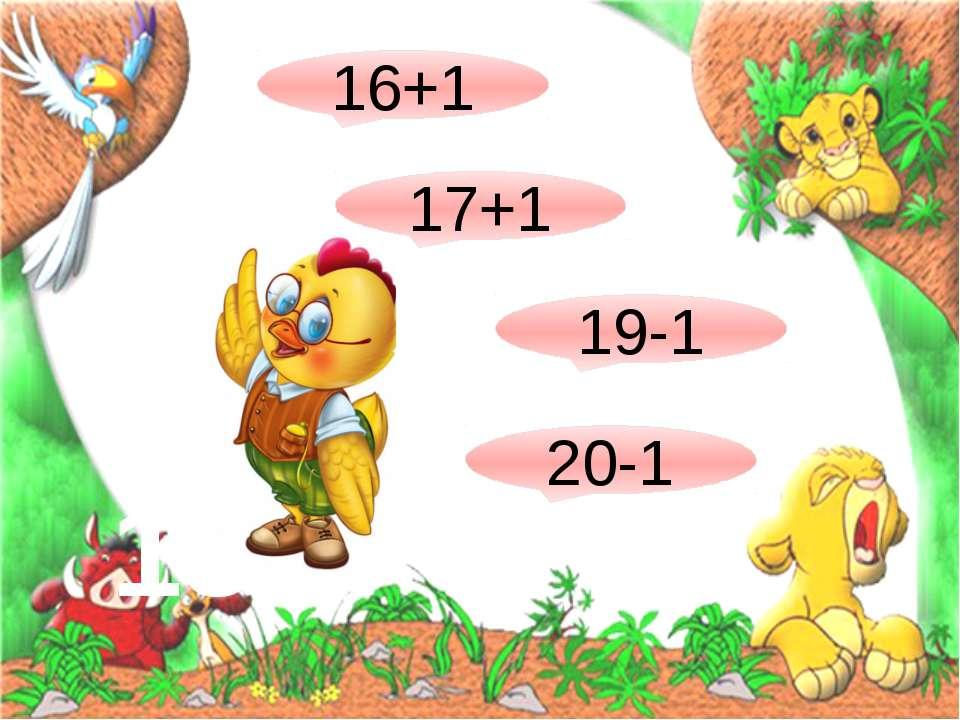 17+1 18 16+1 19-1 20-1