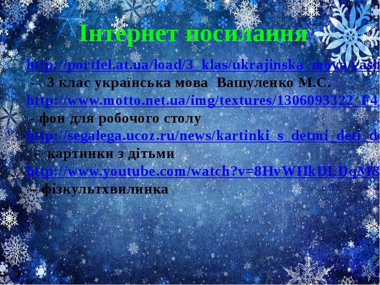 Інтернет посилання http://portfel.at.ua/load/3_klas/ukrajinska_mova/vashulenk...