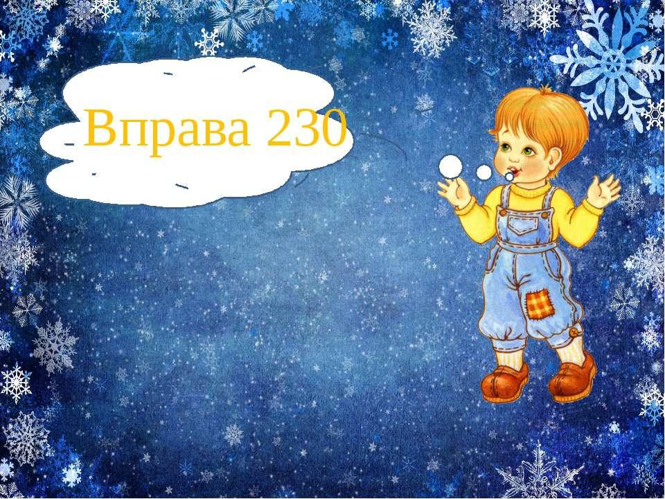 Вправа 230