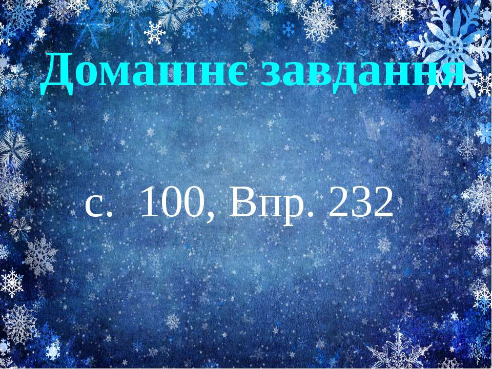 Домашнє завдання с. 100, Впр. 232