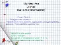 Математика 3 клас (за новою програмою) Розділ. Тисяча. Міри довжини. Кілометр...