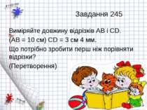 Завдання 245 Виміряйте довжину відрізків АВ і СD. (АВ = 10 см) CD = 3 см 4 мм...