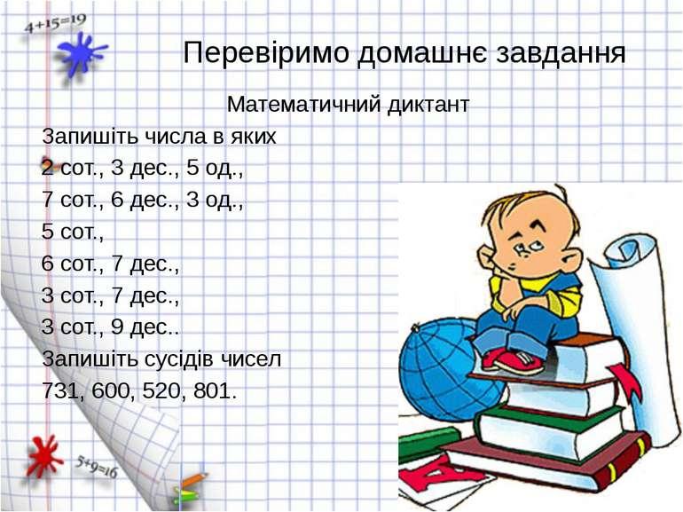 Перевіримо домашнє завдання Математичний диктант Запишіть числа в яких 2 сот....