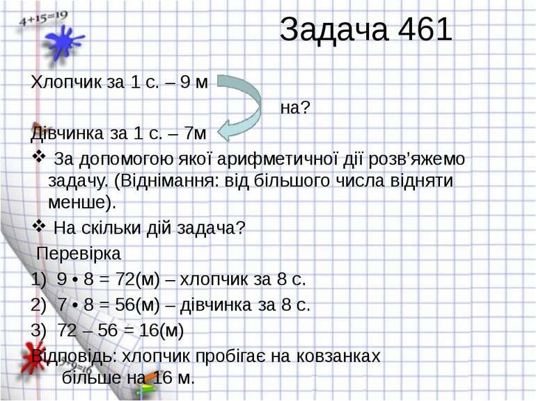 Задача 461 Хлопчик за 1 с. – 9 м на? Дівчинка за 1 с. – 7м За допомогою якої ...