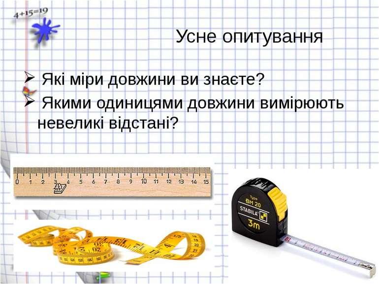 Усне опитування Які міри довжини ви знаєте? Якими одиницями довжини вимірюють...
