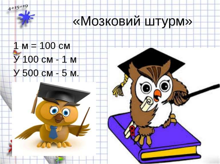 «Мозковий штурм» 1 м = 100 см У 100 см - 1 м У 500 см - 5 м.